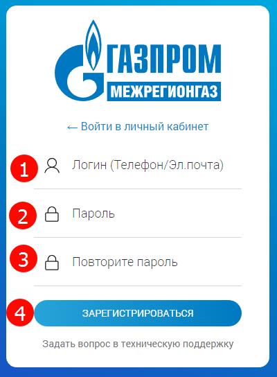 Ввод логина и пароля для завершения регистрации
