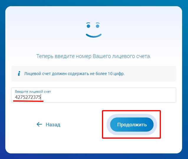 Окно для ввода номера лицевого счета