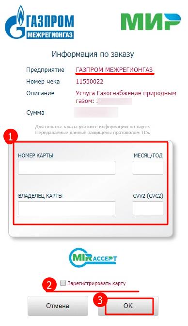 Окно ввода данных карты для оплаты