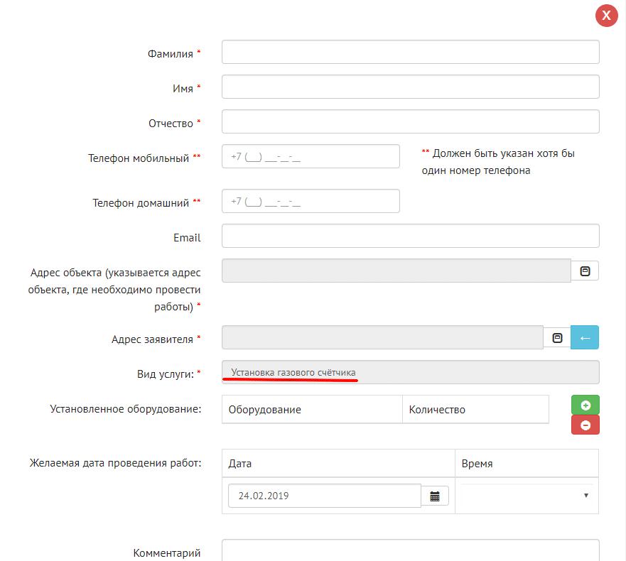 Форма бланка заявки на установку счетчика