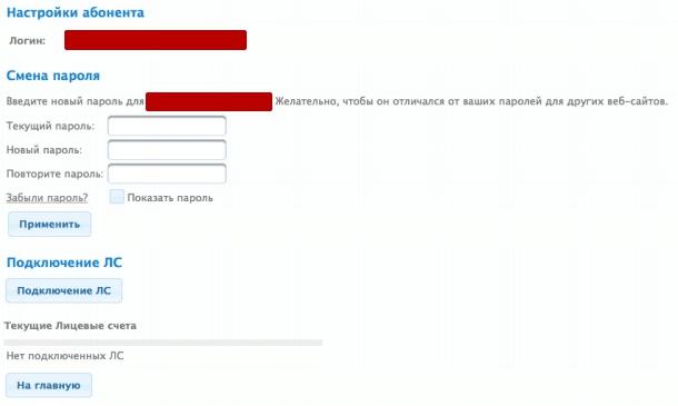 Изменение персональных данных в личном кабинете
